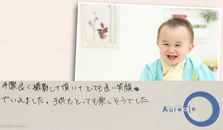 1歳誕生日 中野区Yくん