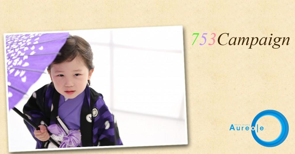 【期間限定】男の子七五三前撮りキャンペーン