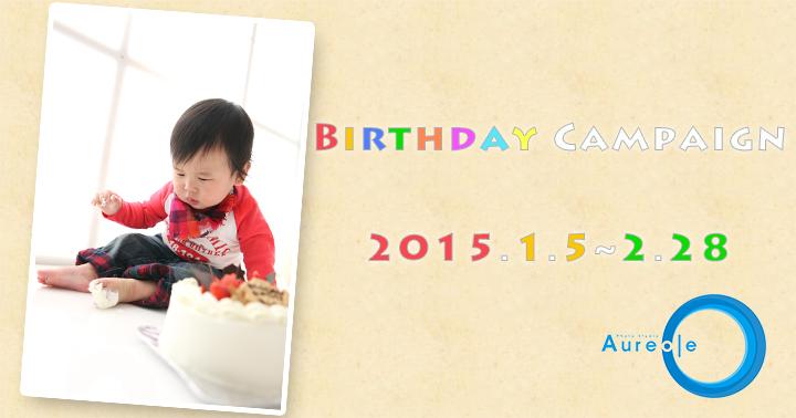 誕生日写真キャンペーン