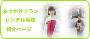 おでかけプランレンタル着物紹介ページ