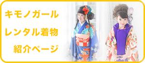 キモノガール 衣装 紹介ページ