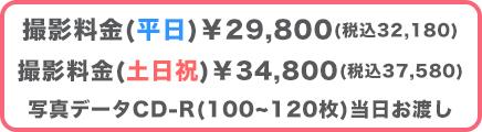 七五三プラン料金 平日¥29,800 土日祝¥34,800