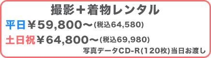 キモノガール七五三プラン 料金