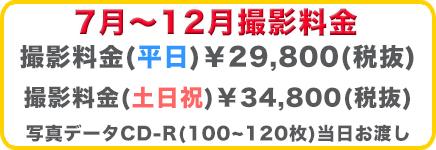 七五三プラン料金7~12月 平日¥29,800 土日祝¥34,800